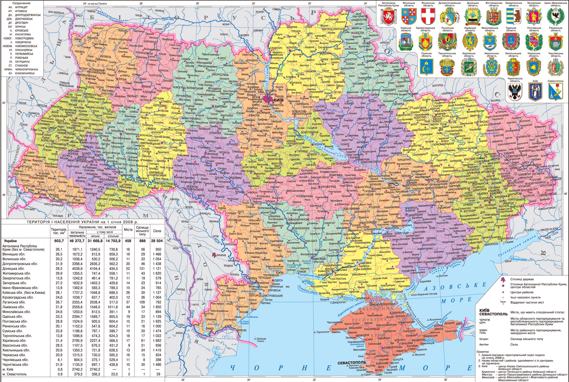 Map of Ukraine Detailed map of Ukraine with regions and cities in